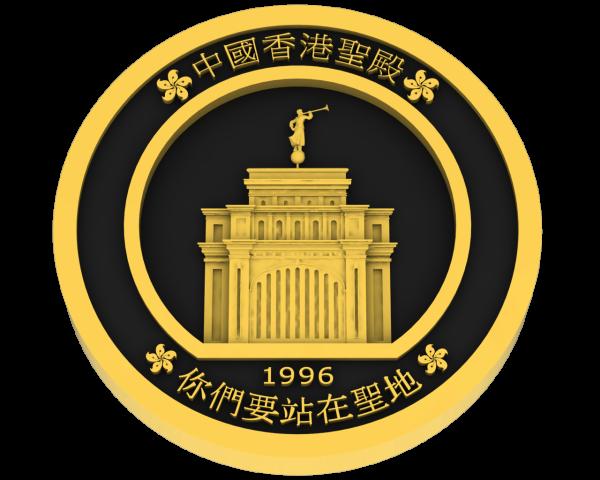Hong Kong, China Temple - Gold - Front
